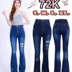 กางเกงยีนส์ขาม้าเอวสูง แต่งขาดหน้าขาเก๋ๆ ผ้ายีนส์ยืด สียีนส์ฟอกขาว มี SIZE S,XL
