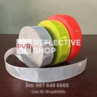 แถบPVCสะท้อนแสง แบบเรียบ กว้าง 1.5 นิ้ว