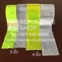แถบPVCสะท้อนแสง แบบเรียบ (กว้าง 3-4นิ้ว ยาว 50 เมตร)