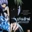Brynhldr in the Darkness /บรินฮิวด์ เกมล่าแม่มดทมิฬ / 4 แผ่น DVD (พากย์ไทย+บรรยายไทย) thumbnail 1