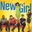 New Girl Season 1 / สาวใสยัยจอมเพี้ยน ปี 1 / 3 แผ่น DVD (บรรยายไทย) thumbnail 1