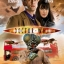 Doctor Who Special: Planet of the Dead & Voyard of the Damned / ด๊อกเตอร์ฮู กู้วิกฤตจักรวาล ภาคพิเศษ ผ่ามิติหลุมจักรวาล และ หยุดแผนระเบิดเวลา / 1 แผ่น DVD (พากษ์ไทย+บรรยายไทย) thumbnail 1