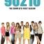 90210 Season 1 / 90210 ปี 1 / 6 แผ่น DVD (บรรยายไทย) thumbnail 1