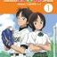 Cross Game /ครอสเกม เกมรักหัวใจX2 / 13 แผ่น DVD (พากย์ไทย+บรรยายไทย) thumbnail 1