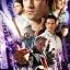 Heroes Season 4 / ฮีโร่ ปี 4 / 5 แผ่น DVD (พากษ์ไทย+บรรยายไทย) thumbnail 1
