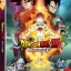 Dragon Ball Z Resurrection F / ดราก้อนบอลแซด เดอะมูฟวี่ การคืนชีพของฟรีสเซอร์ / 1 แผ่น DVD (พากย์ไทย+บรรยายไทย) thumbnail 1