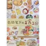 (พร้อมส่ง) หนังสือสอนสีไม้ รูปอาหารรวมเล่ม น่ารักม๊ากๆ