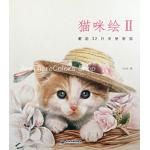 CAT2: สีไม้กับน้องแมว เล่ม2