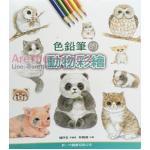 (พร้อมส่ง) CUTEANITW_P: สีไม้กับสัตว์น่ารัก ปกแพนด้า (Taiwan)