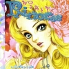 การ์ตูน Princess เล่ม 89