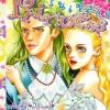 การ์ตูน Princess เล่ม 68