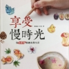 หนังสือสอนระบายสีไม้พื้นฐาน (ไต้หวัน)