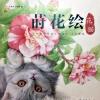 (พร้อมส่ง) ENJFLOWER2: สีไม้กับแมวเล่นดอกไม้