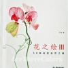 หนังสือสอนสีไม้ วาดดอกไม้ เล่ม 3