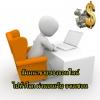 งานอบรมสัมมนาฟรี ขายของออนไลน์ ไปทั่วโลก ผ่านบนเว็บอาเมซอน (Amazon.com)