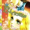 การ์ตูน Princess เล่ม 88