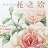 (พร้อมส่ง) ภาพสีไม้ เป็นรวมเล่มผลงาน รูปดอกไม้ มีสอนในเล่มนิดหน่อย