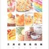 กระดาษดราฟร่างเบา แบบฝึกหัดภาพระบายสี ภาพอาหาร