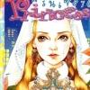 การ์ตูน Princess เล่ม 76