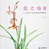 (พร้อมส่ง) หนังสือสอนสีไม้ วาดดอกไม้ เล่ม 2