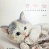 หนังสือสอนระบายสีไม้ ภาพแมว สอนลงสีขน (พร้อมส่ง)