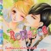 การ์ตูน Romance เล่ม 256