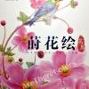(พร้อมส่ง) ENJFLOWER1: สีไม้กับนกเล่นดอกไม้