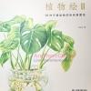 (พร้อมส่ง) PLANT2: สอนสีไม้ระบายพืชน่ารัก เล่ม 2