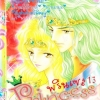 การ์ตูน Princess เล่ม 13