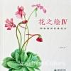 (พร้อมส่ง) หนังสือสอนสีไม้ วาดดอกไม้ เล่ม 4