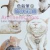 (พร้อมส่ง) CUTECATTW: สีไม้กับน้องแมวน่ารัก (Taiwan)