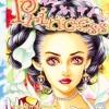 การ์ตูน Princess เล่ม 67