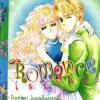 การ์ตูน Romance เล่ม 3