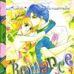 การ์ตูน Romance เล่ม 1