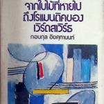 วิจารณ์วรรณกรรมไทย-เทศ : จากใบไม้ที่หายไปถึงโรแมนติคของเวิร์ดสเวิร์ธ
