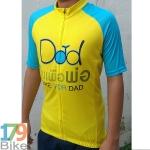 เสื้อปั่นจักรยานแขนสั้น Bike For Dad