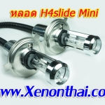 หลอดไฟXenon H4Slide Mini 35W