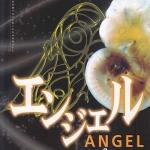 เทวาในหลุมศพ (Angel)