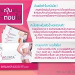 Sasansa (ซาซันซ่า ) ไขข้อข้องใจ ตามทุกประเด็น กับ 3 คำถามยอดฮิต