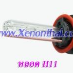 หลอดXenon H11