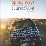 ถนนสายฤดูใบไม้ผลิ Australia Spring Ways