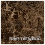 หินอ่อน ดาร์คเอ็มโพราโด้ (Dark Emperado Marble)