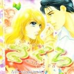 การ์ตูน Sakura เล่ม 28