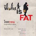 โรคกลม The world is Fat