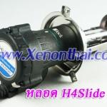 หลอดXenon H4Slide