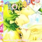 การ์ตูน Romance เล่ม 236