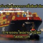 งานอบรมสัมมนาฟรี สร้างธุรกิจนำเข้าสินค้าจากจีนมาขายในประเทศผ่านเว็บเถาเป่า Taobao.com