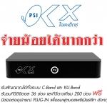 Receiver PSI OK-X รองรับ2ระบบ C / Ku