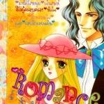 การ์ตูน Romance เล่ม 75