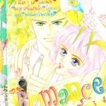 การ์ตูน Romance เล่ม 34